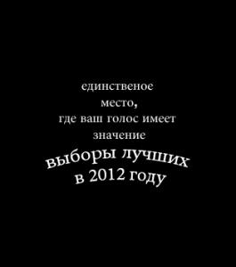 Выборы лучших в 2012 году