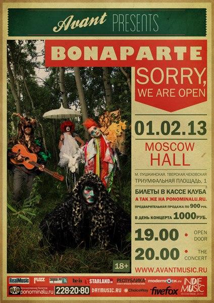 bonaparte в москве 1 февраля 2012